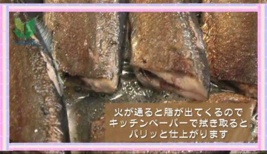 煙を出さずに焼き魚を焼くレシピ/料理の基本・困った解決