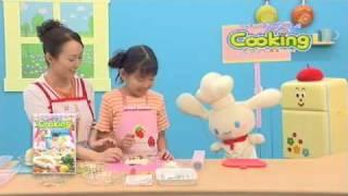 DVD「シナモンのおやこでいっしょ!Cooking お料理・食育」予告編
