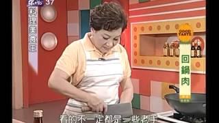 料理美食王 回鍋肉食譜