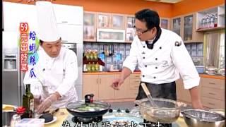 阿基師59元出好菜-蛤蜊絲瓜料理食譜
