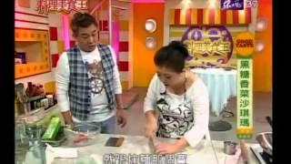 料理美食王教你做黑糖香菜沙琪瑪
