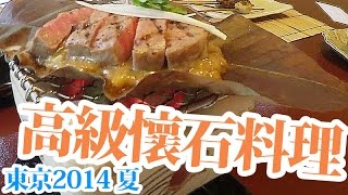 VLOG|日本|2014 夏|高級懷石料理 @ 高尾山