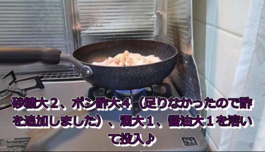 鶏手羽元の料理動画