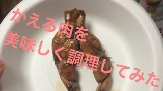 カエル肉をおいしく料理してみた(前編)