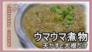【簡単料理】激安おかず天かすと大根だけ煮物How to make Japanese radish cooking