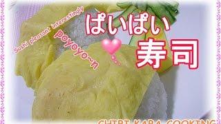 【簡単料理】おっぱい食べてエッチで可愛い楽しいおっぱい寿司How to make Oppai sushi