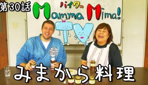 マンマミマ TV – 第三十話 – みまから料理 【徳島県美馬市の食文化】