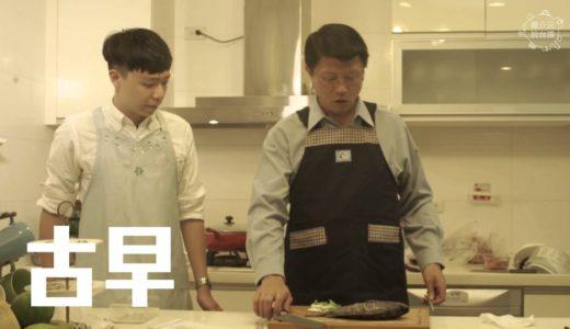 《龍介兄說台語─料理篇系列一》