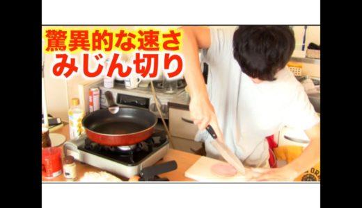 編集によりみじん切りが凄く速いチャーハン【人生初料理】