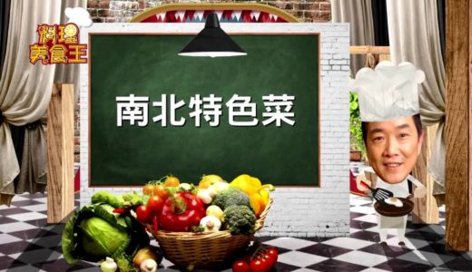 料理美食王20151221赤肉羹(李梅仙)