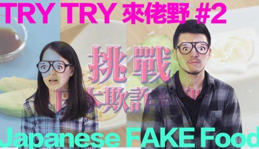 【Try Try 來佬野 #2】日本欺詐料理 | 味覺大考驗 Japanese Fake Food Taste
