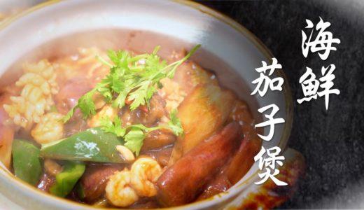 【廣東人的愛 煲仔菜:海鮮茄子煲】中華料理心 | 美味人生 第一季 第10集  Part 1