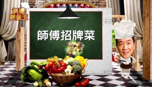 料理美食王20160916金瓜炒米粉(駱進漢)