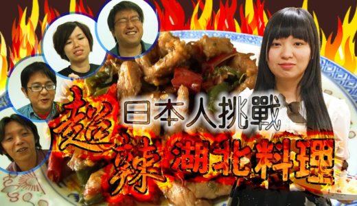 日本人に食べてほしい!超~辛い「湖北料理」【ビックリ日本】