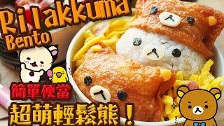 【便當料理】Rilakkuma輕鬆熊便當菜|超可愛食譜教學!簡單!Rilakkuma bento|リラックス 弁当作り方|Utatv X mon panier d'asie|Uta