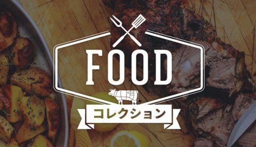 料理コレクション|Filmoraエフェクトストア