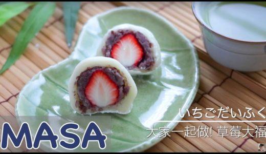 草莓大福做法/ ichigo daifuku《MASAの料理ABC》