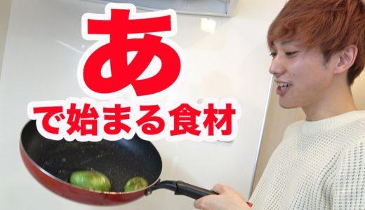 「あ」で始まる食材だけで料理作ってみた!