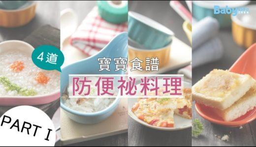 防便秘料理 PART1│育兒生活