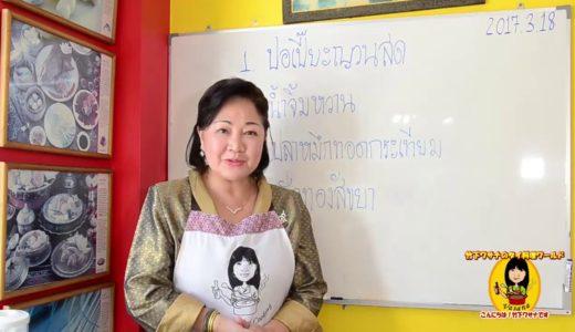 竹下ワサナ先生のタイ料理教室レッスン