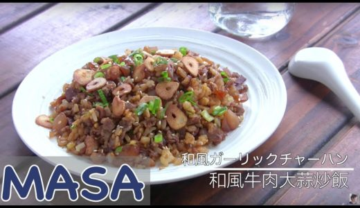 和風牛肉大蒜炒飯/ garlic stir fried rice《MASAの料理ABC》