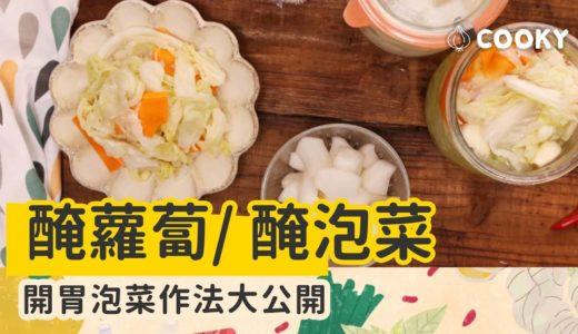 醃蘿蔔+醃泡菜 食譜|台式醃製小菜料理自己做 【COOKY家常菜系列】Pickled Radish / Pickled Chinese Cabbage
