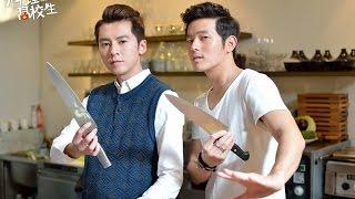 【料理高校生 Love Cuisine】ep 1