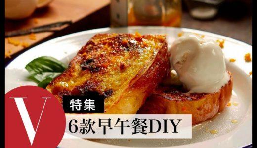 6款早午餐料理(特輯)德國經典早餐/法式甜蜜吐司/酪梨麵包早午餐/鐵鍋早餐/燕麥鮮菇蛋捲/巴黎尼斯沙拉|VOGUE 愛料理