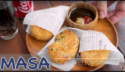 經典日式牛肉可樂餅/ beef croquette | MASAの料理ABC