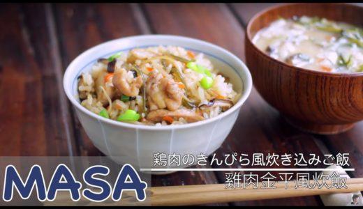 美味結合!雞肉金平炊飯/ chicken takikomi gohan | MASAの料理ABC