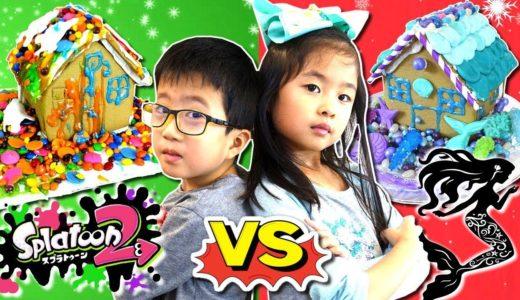 クリスマス🎄 お菓子の家🍭🍬🍫 料理 対決💥 スプラトゥーン マーメイド(人魚) 男子 VS 女子 ジンジャーブレッドハウス