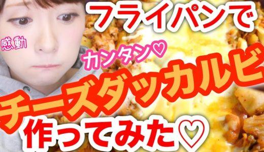 【簡単】話題のチーズタッカルビ作ってみた♡【お料理】Miki's Kitchen