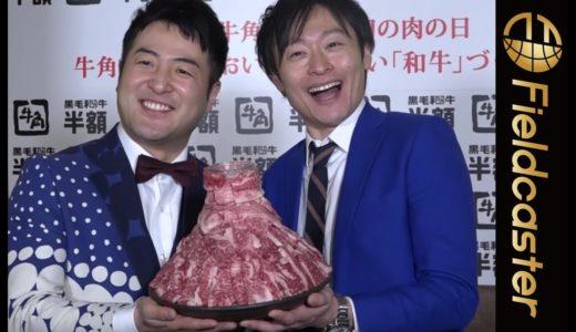 「和牛」が牛角で焼肉をたしなむ!元料理人・水田の美味しい肉の焼き方とは?【フル】