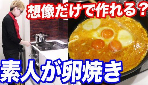 【男の料理】ヒカルクッキングがスタートします【第1回】