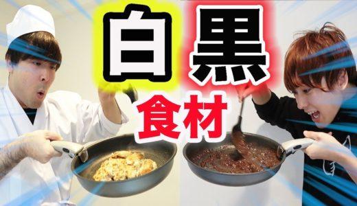 白と黒だけの食材で料理したらどっちが美味しいのか!?