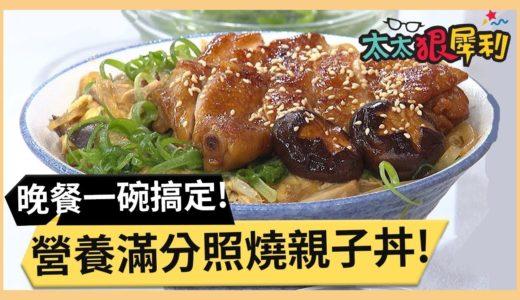 晚餐總是不知道要煮什麼!日式料理照燒親子丼!part1/3 《太太狠犀利》 EP25 巴鈺 焦志方|好物開箱HD 20180205