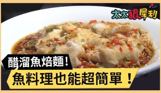 鯛魚變身為大菜!超簡單的魚料理!part3/3 《太太狠犀利》EP3 巴鈺 焦志方|好物開箱HD 20171227
