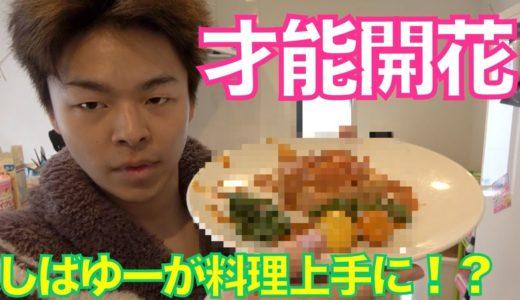 【革命】料理下手な男でも嫁に喜んで貰える方法を見つけたww