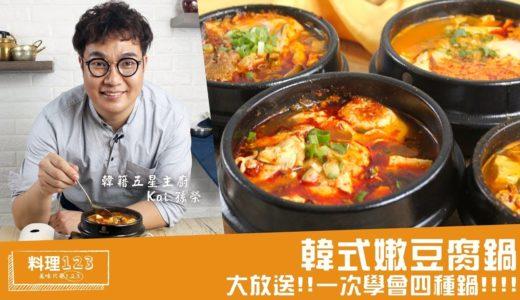 韓式嫩豆腐鍋 | 料理123