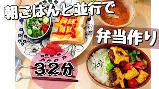 【お弁当作り♯16】朝食と並行でお弁当作り【料理動画】