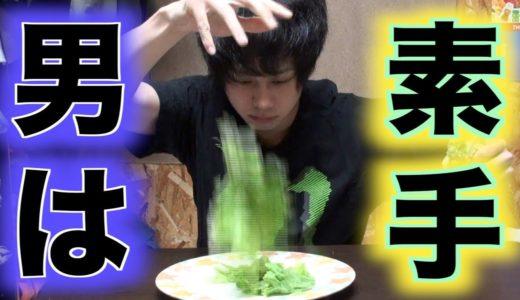 【発狂料理】男が包丁使わないでサラダ作ると悲惨なことになる。