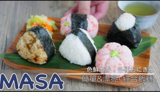 簡單漂亮綜合飯糰/Kawaii Rice balls  MASAの料理ABC