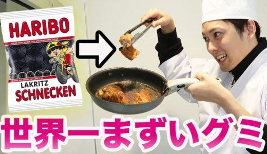 世界一まずいグミをなんとか美味しく料理したい!!