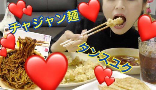 【モッパン】韓国の中華、チャジャン麺とタンスユク食べる。(中華料理上海)