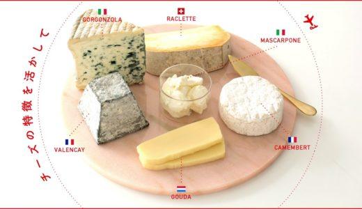 世界のチーズ料理を習おう|ベターホームのお料理教室(春夏30秒)