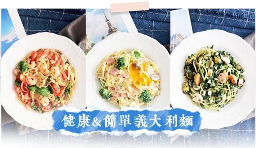 3種健康+簡單義大利麵 | 一鍋料理,學生、新手食譜 Healthy Easy Spaghetti Recipe