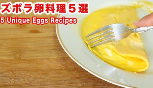 もう作った?面白いズボラ卵料理5連発