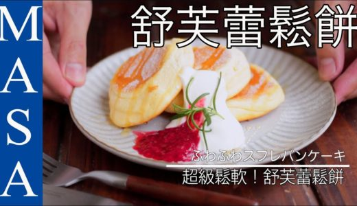 Super鬆軟!舒芙蕾鬆餅/Soufflé pan cake  MASAの料理ABC