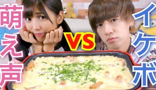 もしもイケボと萌え声でしか喋れない世界で料理したら〜韓国のチーズトッポギ作ってみた〜