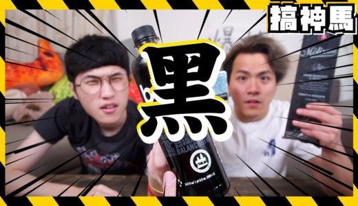 【暗黑料理】黑礦泉水!黑鲍魚! 黑義大利麵! 黑墨魚醬!